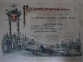 Diploma Ezio Cecchi 1896